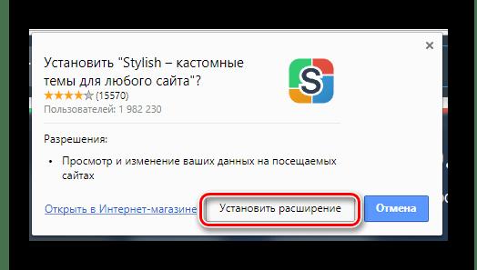 Подтверждение установки Stylish в Google Chrome