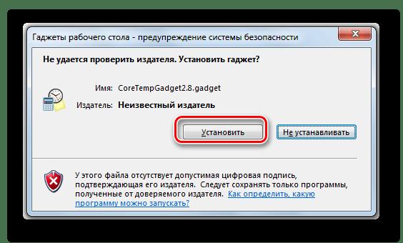Подтверждение установки гаджета CoreTemp в диалоговом окне в Windows 7