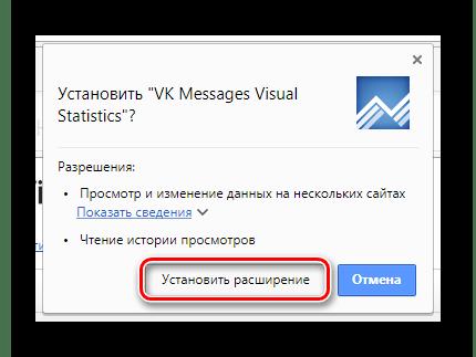 Подтверждение установки расширения VK Stats в Google Chrome