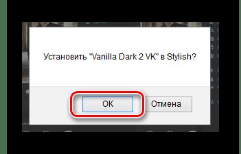 Подтверждение установки стиля оформления на сайте расширения Stylish