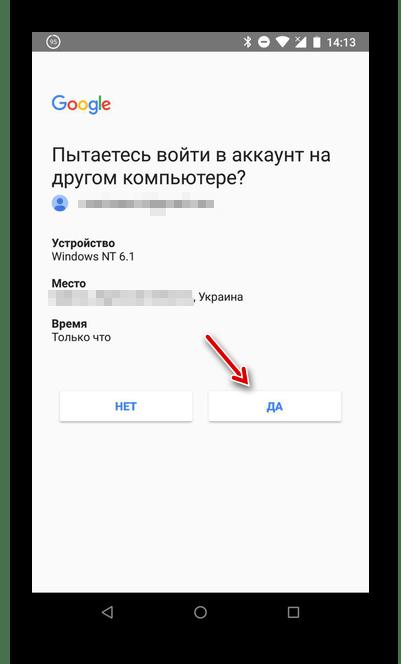 Подтверждение входа в аккаунт с телефона