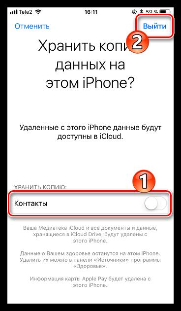 Подтверждение выхода из Apple ID на iPhone