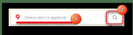 Поиск адреса или места на странице Яндекс.Карты