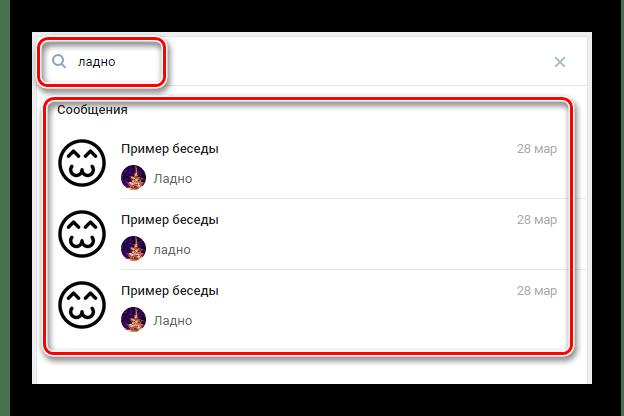 Поиск беседы по сообщениям на сайте ВКонтакте