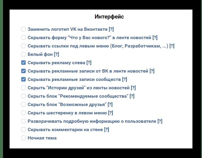 Поиск блока Интерфейс в Разделе Настройки расширения VK Helper