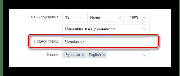 Поиск блока Родной город в разделе Редактировать на сайте ВКонтакте