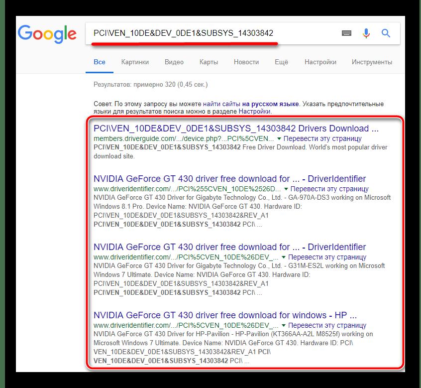 Поиск драйвера для NVIDIA GeForce GT 430 в поисковике