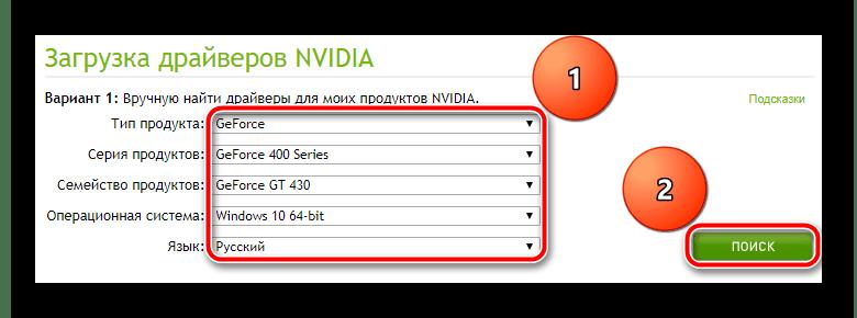 Поиск драйвера для NVIDIA GeForce GT 430
