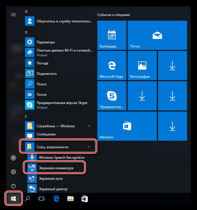 Поиск экранной клавиатуры в меню Пуск в Windows 10