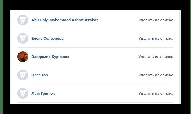 Поиск людей для исключения в разделе Настройки на сайте ВКонтакте