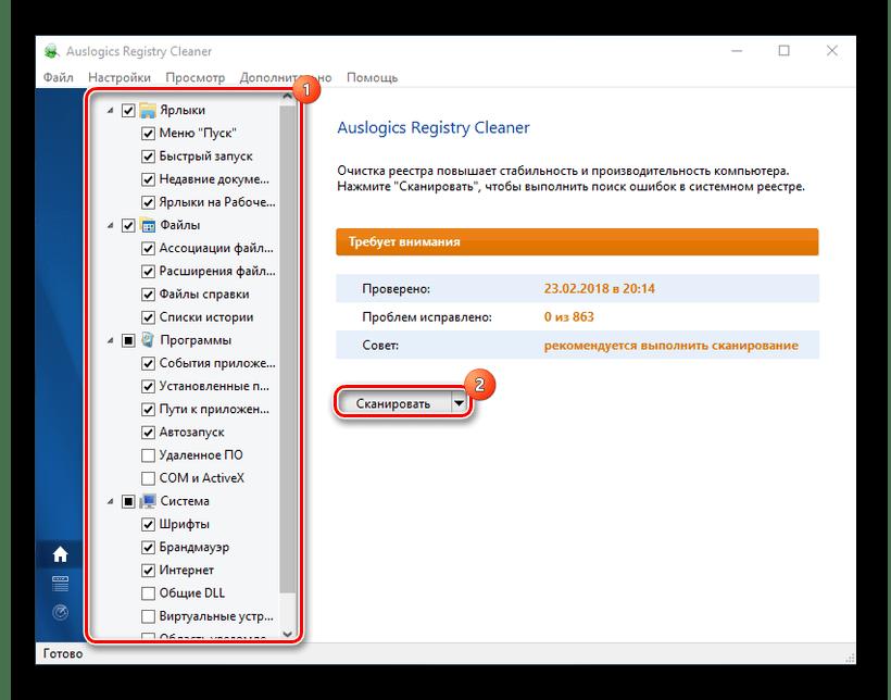 Поиск ошибок реестра Auslogics Registry Cleaner