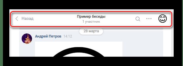 Поиск панели управления диалогом в разделе Сообщения ВКонтакте