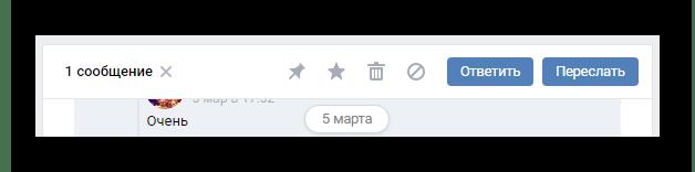 Поиск панели управления диалогом в разделе Сообщения на сайте ВКонтакте