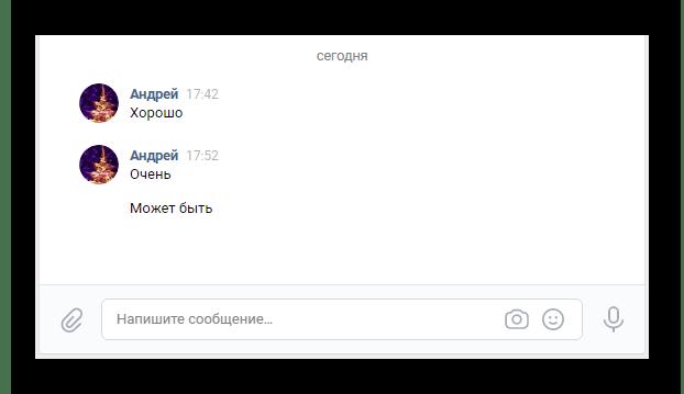 Поиск письма для пересылки в разделе Сообщения на сайте ВКонтакте