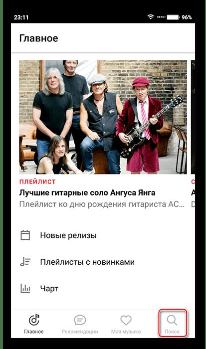 Поиск по Яндекс Музыке
