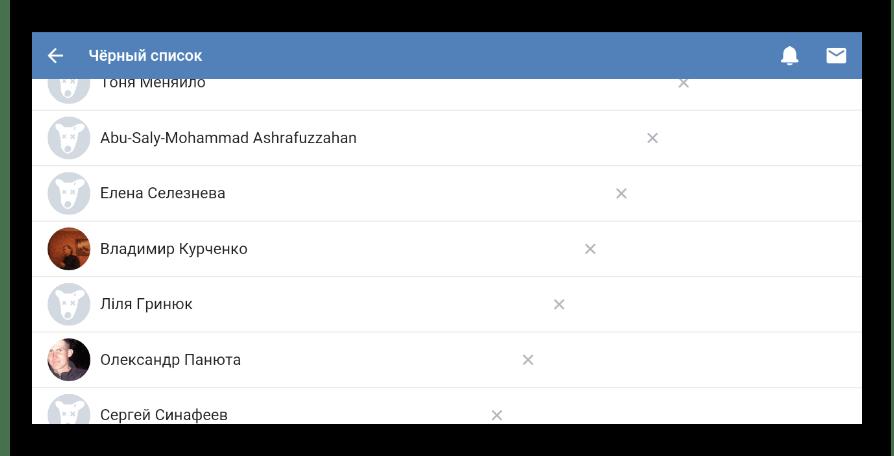 Поиск пользователя в черном списке на мобильном сайте ВКонтакте