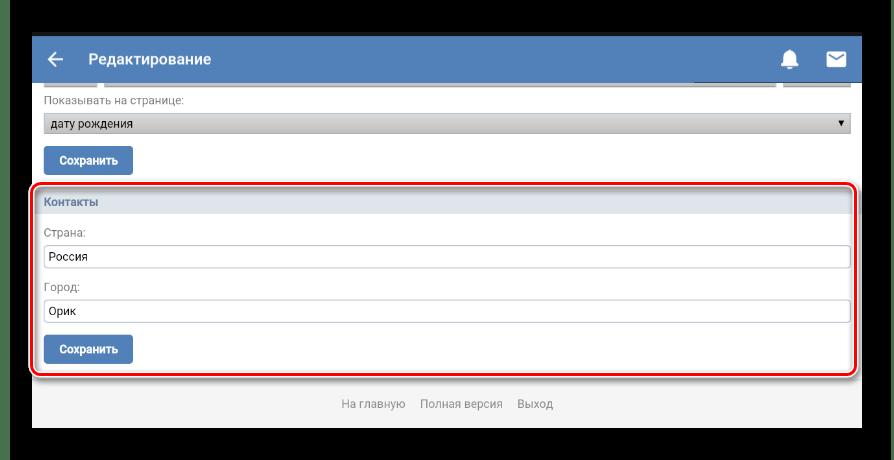 Поиск раздела Контакты на сайте мобильной версии ВКонтакте