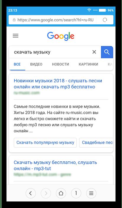 Поиск сайта для скачивания музыки на Android