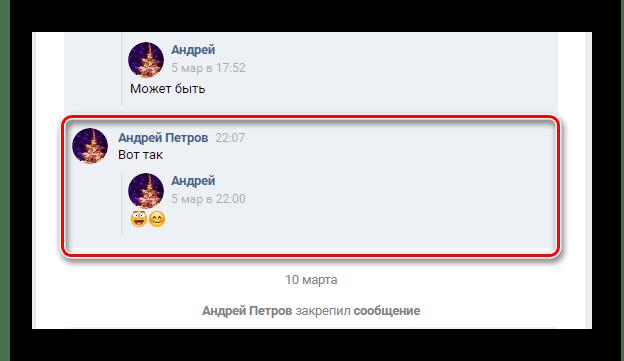 Поиск скрываемого сообщения в диалоге через AdGuard в Google Chrome