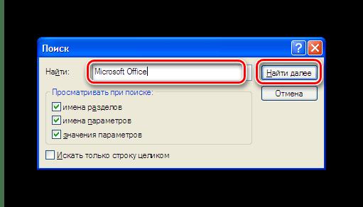 Поиск строк в реестре Windows XP