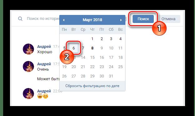 Поиск всех писем по дате в разделе Сообщения ВКонтакте