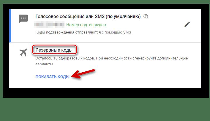 Показать коды Google