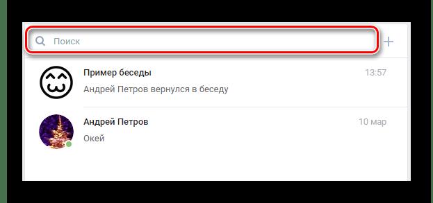 Поле Поиск по сообщениям на сайте ВКонтакте