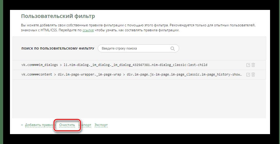 Полная очистка пользовательского фильтра в настройках AdGuard