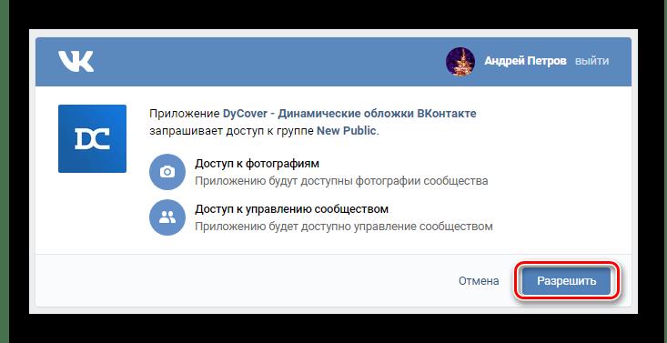 Предоставление доступа приложению DyCover к группе ВКонтакте