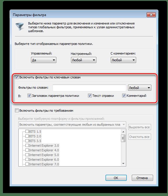 Применение фильтров политик по словам Windows 7