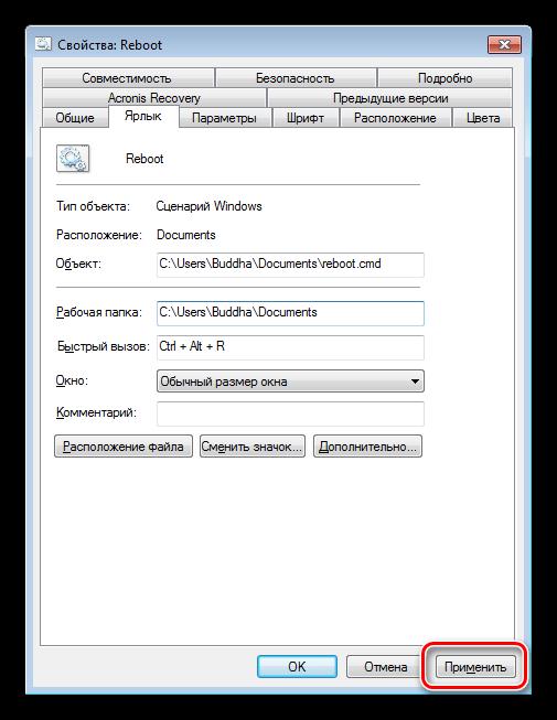 Применение настроек быстрого вызова ярлыка в Windows 7