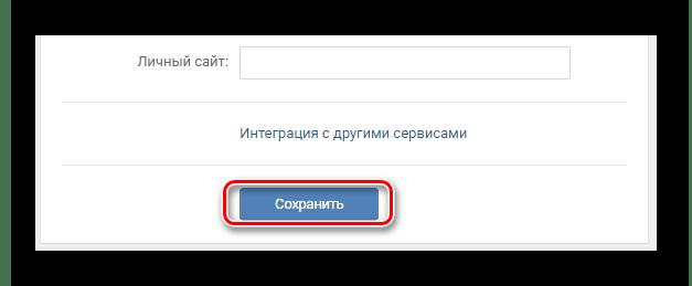 Применение настроек контактов в разделе Редактировать на сайте ВКонтакте