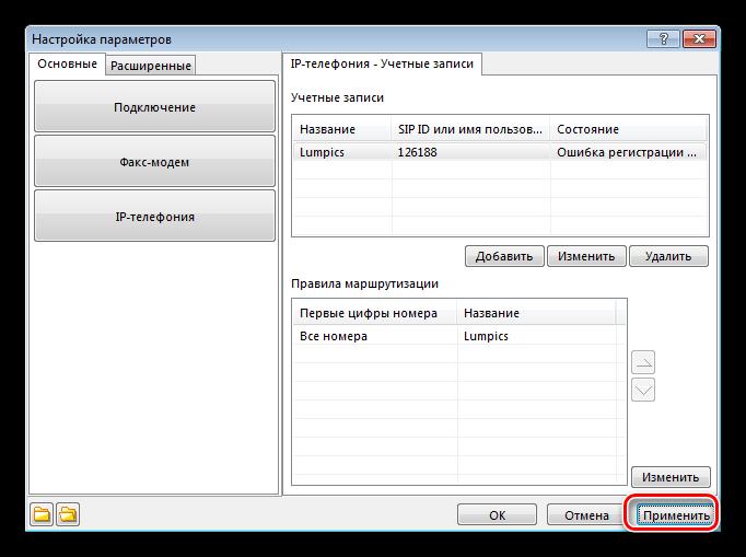 Применение настроек соединения в программе VentaFax