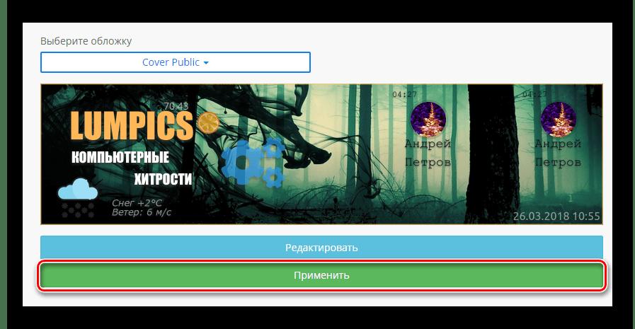 Применение динамической обложки к группе ВКонтакте