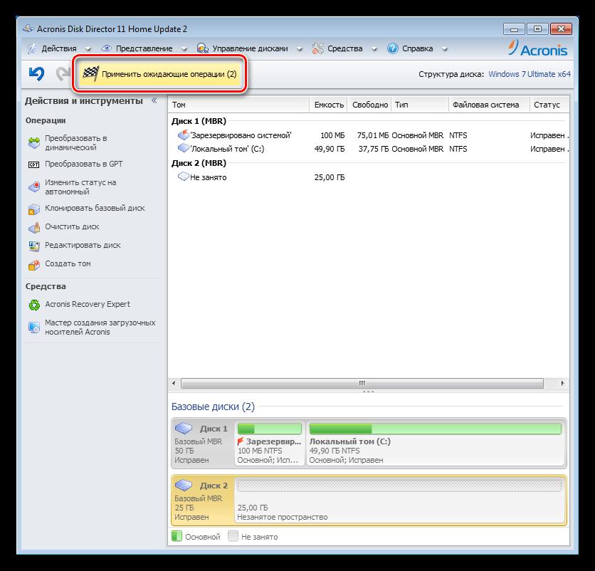 Применение операций в программе Acronis Disk Director