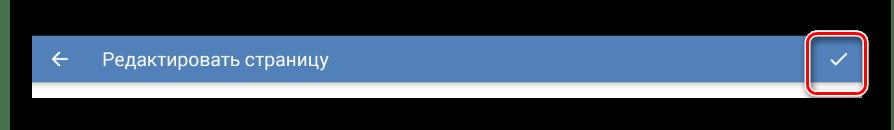 Применение параметров города в разделе Редактировать в приложении ВКонтакте