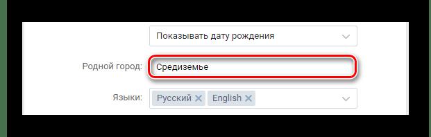Пример ложного родного города в разделе Редактировать на сайте ВКонтакте