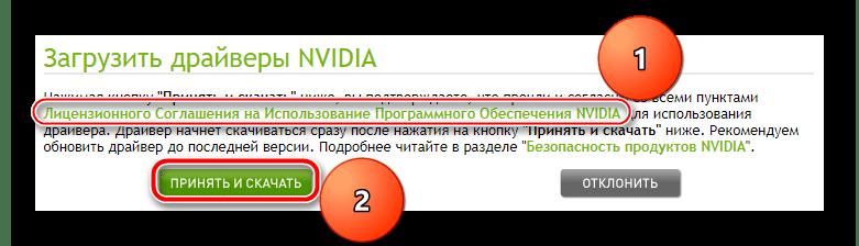 Принятие лицензионного соглашения для NVIDIA GeForce