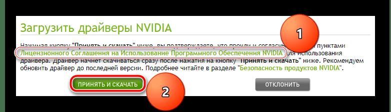 Принятие условий лицензионного соглашения для скачивания драйвера для NVIDIA GeForce GT 430