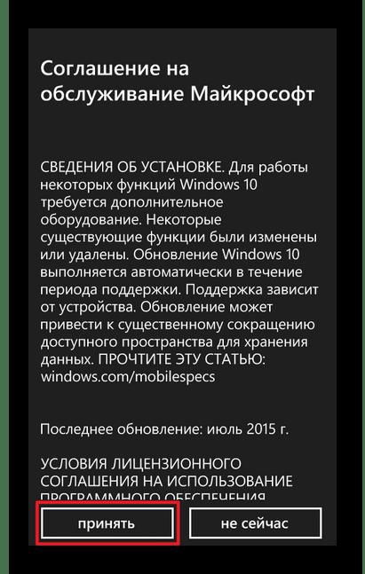 Принятие условий лицензионного соглашения для установки виндовс 10 для Windows Phone