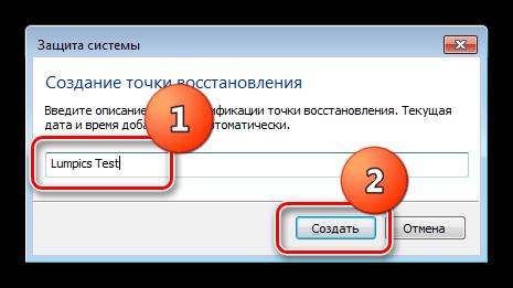 Присвоение имени и создание точки восстановления системы в Windows 7