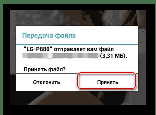 Приём файла на другом устройстве