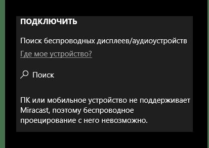 Проблема поддержки специальной технологии Миракаст в операционной системе Виндовс 10