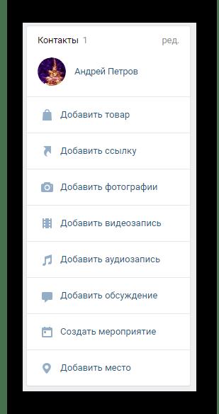 Просмотр отличий меню публичной страницы от группы на сайте ВКонтакте