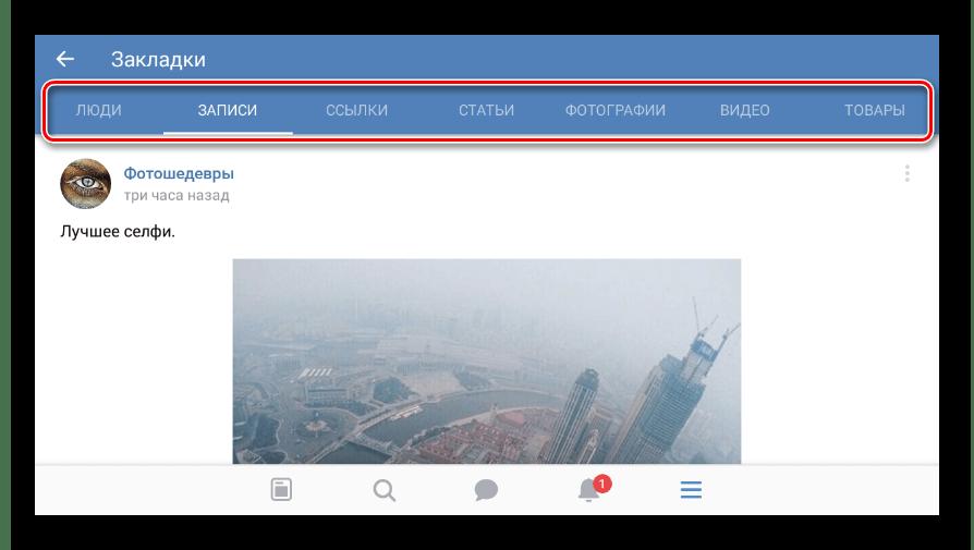 Просмотр оцененных записей в разделе Закладки в мобильном приложении ВКонтакте