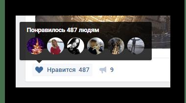 Просмотр оценок Мне нравится в разделе Закладки на сайте ВКонтакте