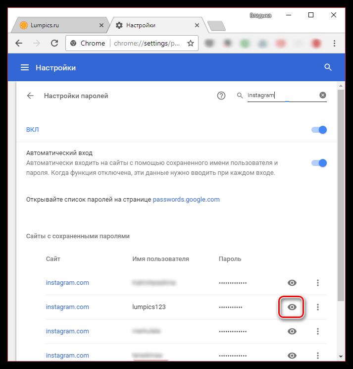 Просмотр пароля от Instagram в Google Chrome