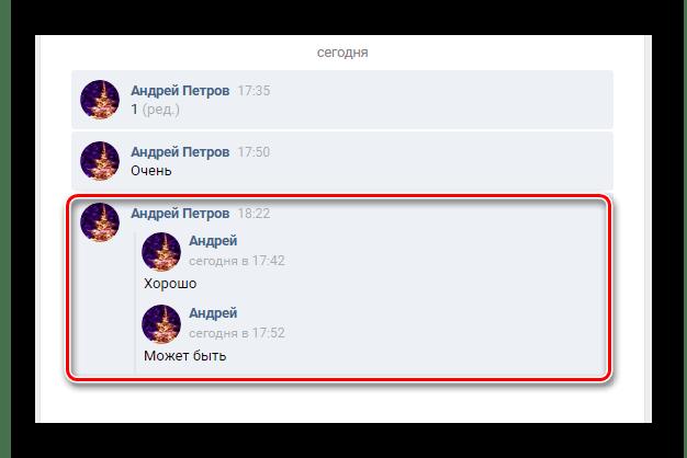Просмотр пересланных писем в разделе Сообщения на сайте ВКонтакте