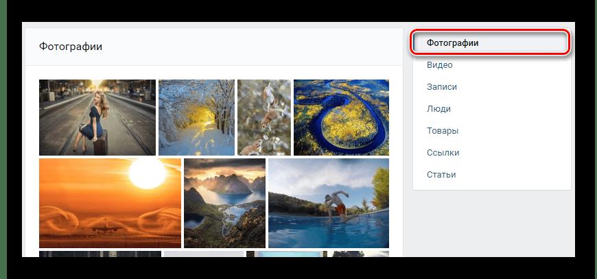Просмотр вкладки Фотографии в разделе Закладки на сайте ВКонтакте
