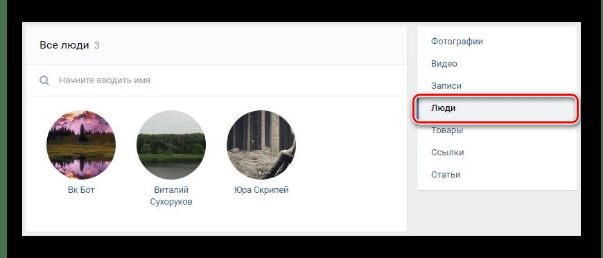 Просмотр вкладки Люди в разделе Закладки на сайте ВКонтакте